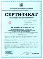 Сертифікат на систему управління якістю ISO-9001