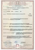 Стабілизатори Volter. Сертифікат відповідності УкрСЕПРО