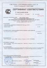Стабилизаторы Volter. Сертификат соответствия Госстандарта России