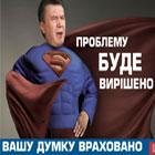Звоните в рельсу или Странности избирательной кампании в Украине (+ статья в опровержение)