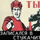 Литвин – Иуда в погонах КГБ