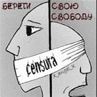 Свобода слова, гримасы Фемиды и ничтоже сумняшеся Гарант